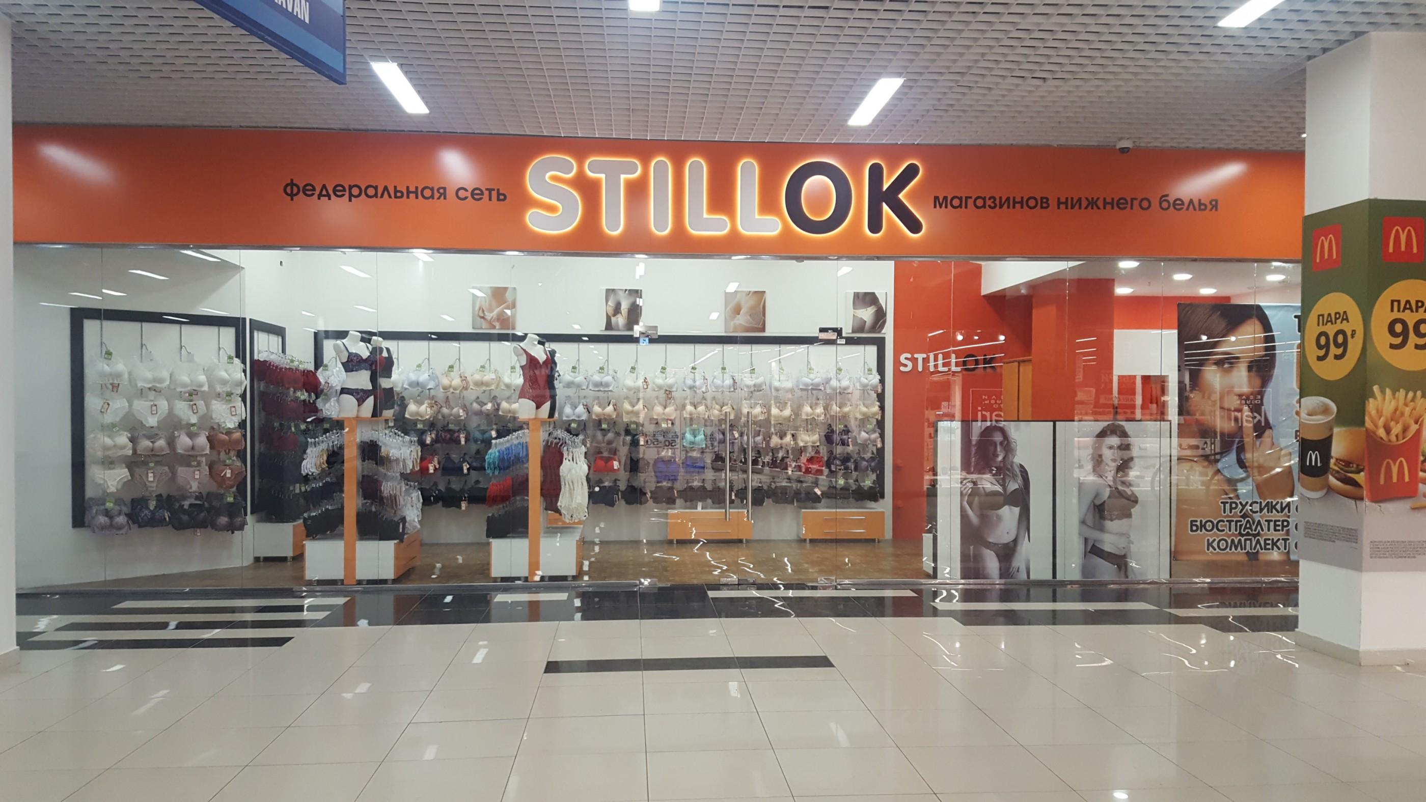Магазин женского белья в оренбурге трусы с высокой талией бразильяна