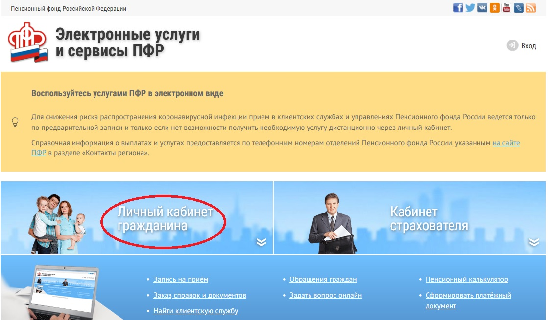 Личный кабинет пенсионный фонд оренбургская область гарантии для лиц предпенсионного возраста